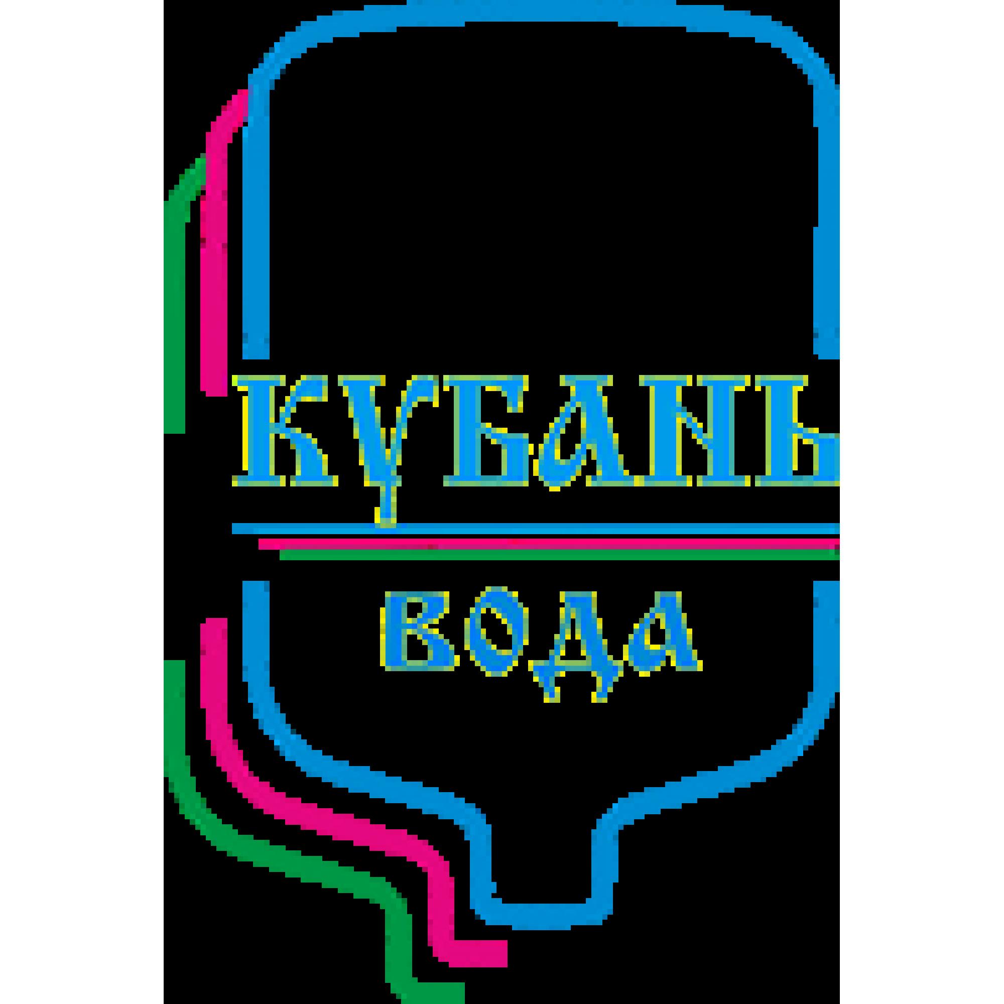 """ООО """"Кубань-Вода""""  Россия, Краснодарский край"""